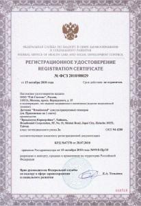 registration_certificate_1-206x300